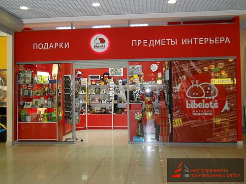 Мегаполис центр подарков