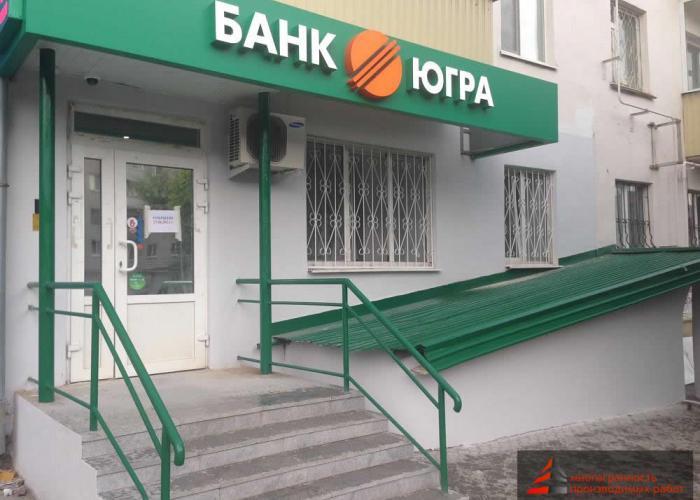 помощь банк югра купить евро страницу пользователя, чтобы
