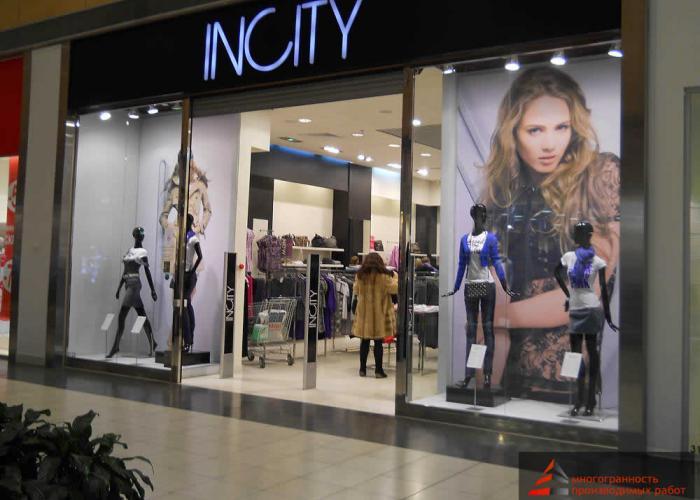 Магазин Женской Одежды Incity